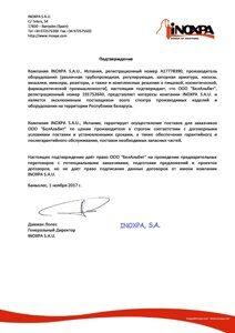 official-letter-01-11-17-nr-min